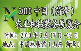 2010中国(菏泽)农业机械装备展览会