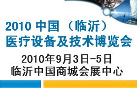 2010中国山东医疗器械及技术博览会