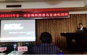 冶金自动化信息网2010年会