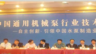 东方泵业出席中国通用机械泵技术工作会