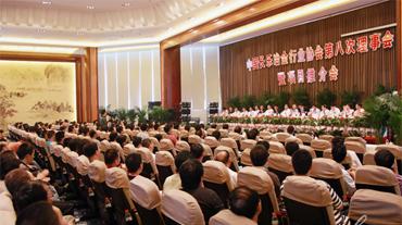 长乐冶金行业协会第八次理事会