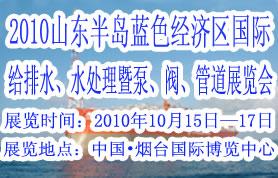 2010山东半岛国际给水处理展览会