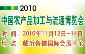 2010第二届中国农产品加工与流通博览会