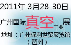 2011年广州国际真空工业展览会