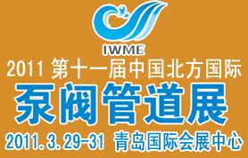 2011第十一届中国北方国际泵阀管道展览会