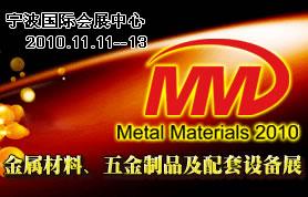 宁波金属材料及五金制品展览会