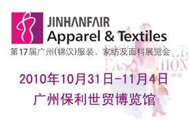 第17届广州(锦汉)服装、家纺及面料展览会