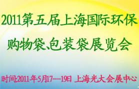 2011第五届上海国际环保购物袋、包装袋展览会