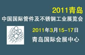 2011年中国国际管件及不锈钢工业(青岛)展览会