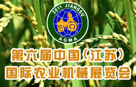 第6届中国(江苏)国际农业机械展览会