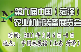 2011第六届中国(菏泽)农业机械装备展览会
