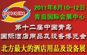 第十二届中国青岛国际酒店用品及设备博览会