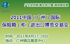 2011中国(广州)国际保险箱(柜)进出口博览交易会