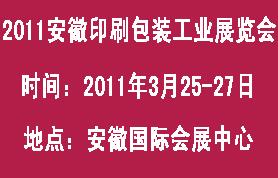 2011第二届安徽印刷包装工业展览会