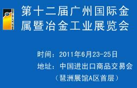 第十二届广州国际金属暨冶金工业展览会