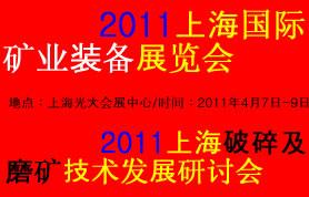 2011上海国际矿业装备展览会