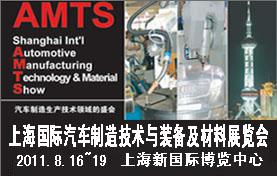 AMTS2011上海国际汽车制造技术及装备与材料展览会