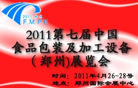 2011第七届中国食品包装及加工设备(郑州)展
