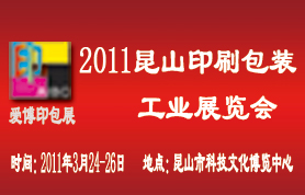 2011第十届昆山国际印刷包装工业展览会