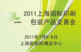2011第十九届上海估计印刷包装纸业展览会(上海国际印刷周)
