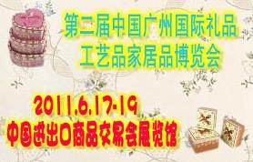 第二届中国广州国际礼品工艺品家居品博览会