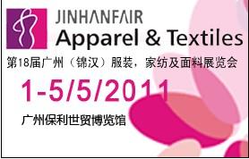 第18届广州(锦汉)服装、家纺及面料展