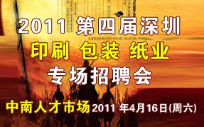 2011第四届深圳印刷包装纸业专场招聘会