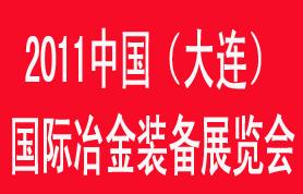 中国国际冶金装备工业展览会