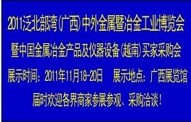 2011泛北部湾(广西)中外金属暨冶金工业博览会
