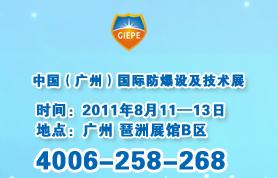 2011中国(广州)国际防爆电器设备及技术展