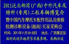 2011泛北部湾(广西)中外汽车及特种(专用)工程车辆博览会