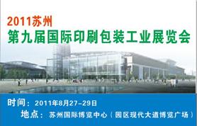 2011苏州第九届国际印刷包装工业展览会