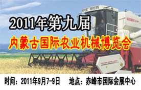 2011年第九届内蒙古国际农业机械博览会