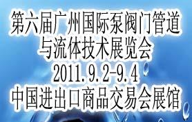 第六届广州国际泵阀门管道与流体技术展览会