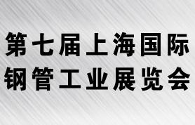 第七届上海国际钢管工业展览会