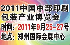 2011中国中部包装印刷产业博览会