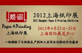 2012上海纸印展