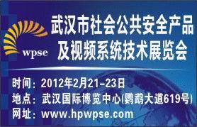 武汉市社会公共安全产品及视频系统技术展览会