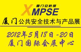 2012厦门公共安全技术与产品展览会