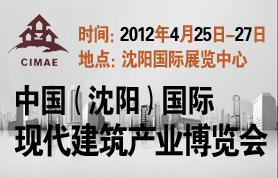 2012中国(沈阳)国际现代建筑产业博览会
