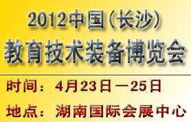 2012中国(长沙)教育装备博览会