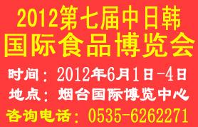 2012第七届中日韩国际食品博览会