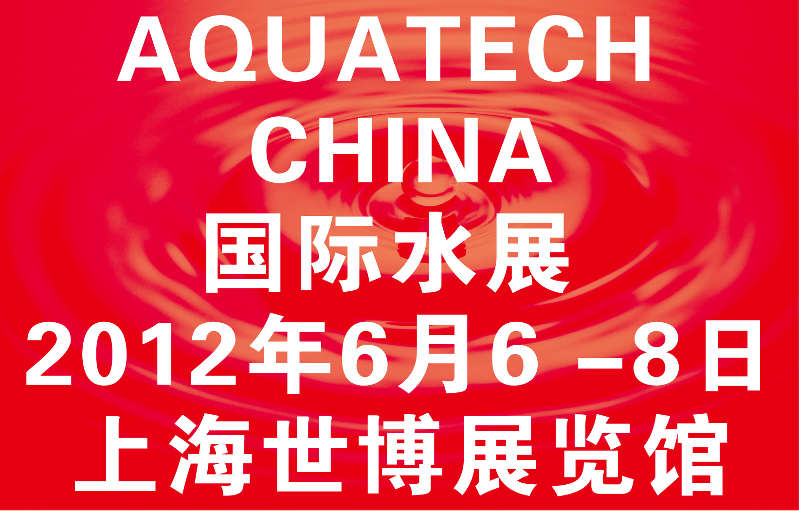 第五届AQUATECH CHINA国际水展