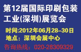 第12届国际印刷包装工业(深圳)展览会