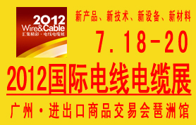 2012年中國廣州國際電線電纜及電纜附件采購展覽會