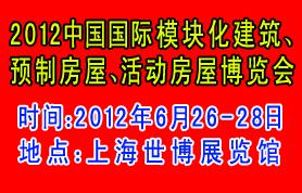 2012年中国国际模块化建筑、预制房屋、活动房屋博览会暨发展论坛