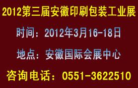 2012安徽广告设备及LED、标识标牌展览会