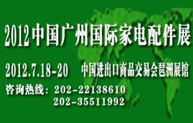 第四届中国广州国际家电配件采购展览会