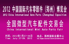 2012年中国国际汽车零部件(郑州)博览会2012