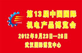 2012第13届中国国际机电产品博览会